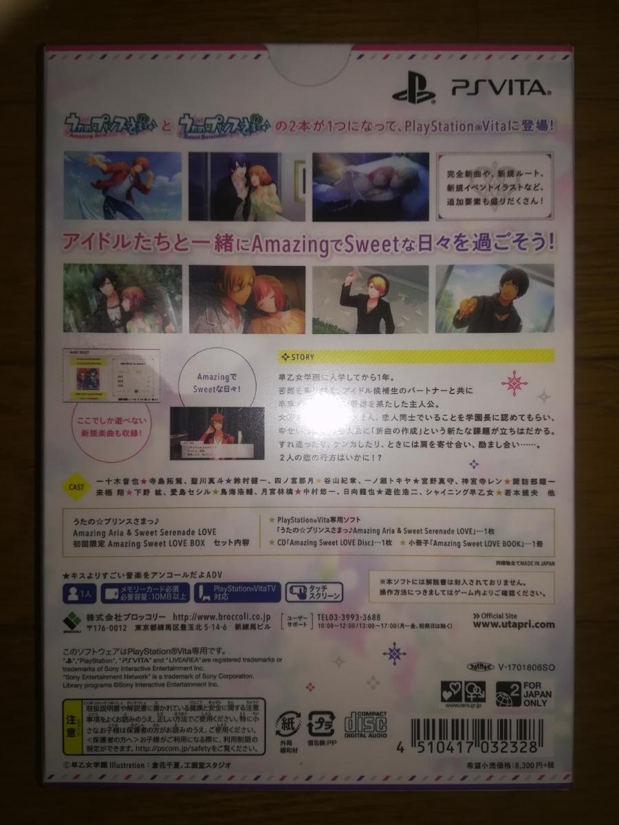PS Vita ソフト うたの☆プリンスさまっ♪Amazing Aria & Sweet Serenade LOVE 初回限定 Amazing Sweet LOVE BOX 新品・未開封