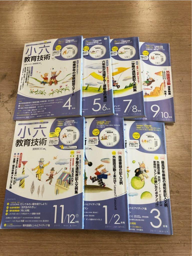 小六教育技術2010年4月~3月 DVDマガジン教育技術付き_画像1