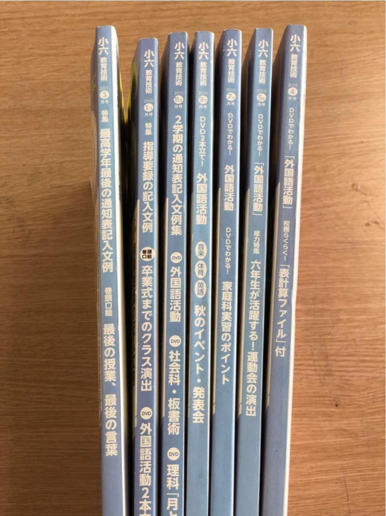 小六教育技術2010年4月~3月 DVDマガジン教育技術付き_画像3