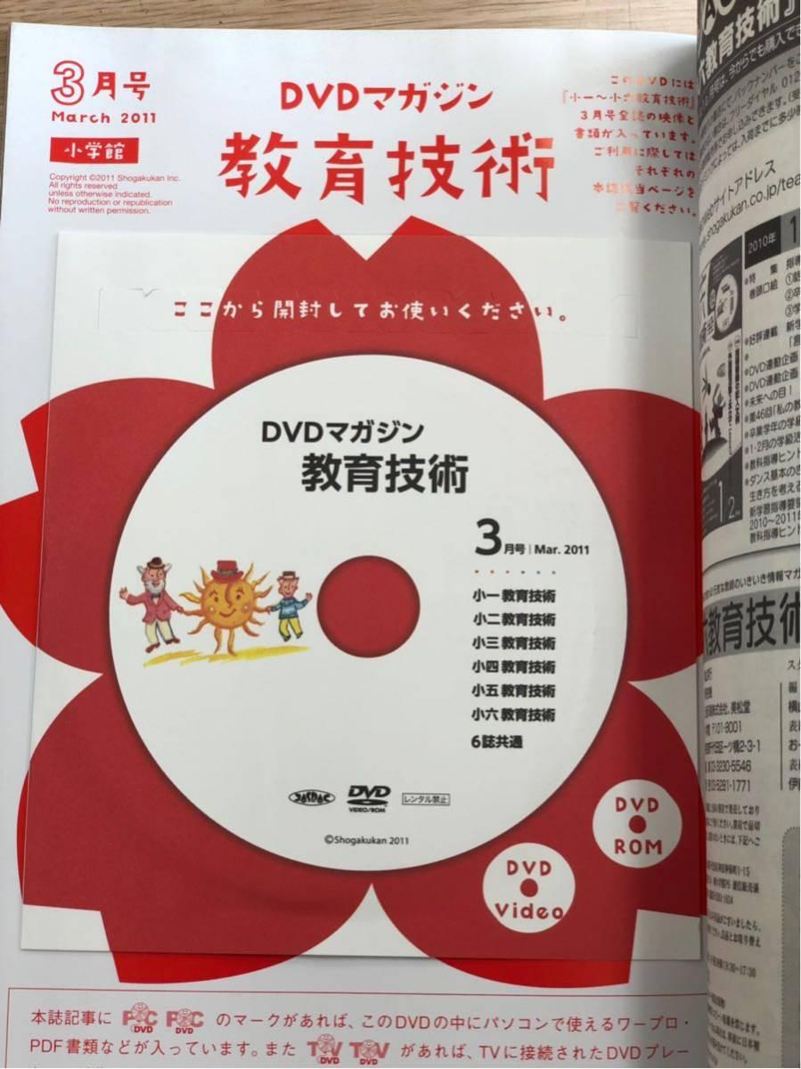 小六教育技術2010年4月~3月 DVDマガジン教育技術付き_画像4