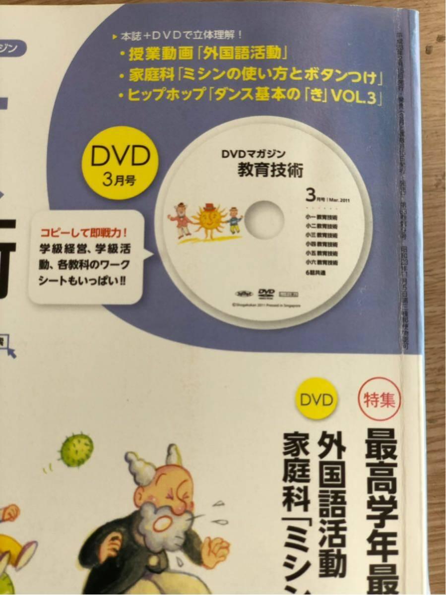 小六教育技術2010年4月~3月 DVDマガジン教育技術付き_画像2