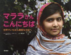 マララさんこんにちは 世界でいちばん勇敢な少女へ/ローズマリー・マカーニ-(著者),西田佳子(訳者)_画像1