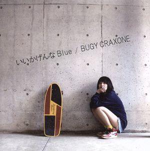 いいかげんなBlue/BUGY CRAXONE_画像1