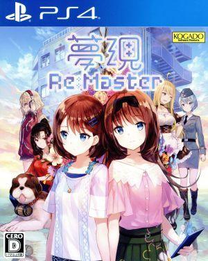 夢現Re:Master/PS4_画像1
