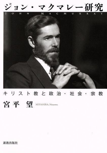 ジョン・マクマレー研究 キリスト教と政治・社会・宗教/宮平望(著者)_画像1