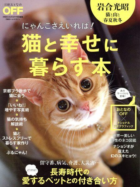 猫と幸せに暮らす本 日経おとなのOFF特別編集 日経ホームマガジン/日経BP社(その他)_画像1