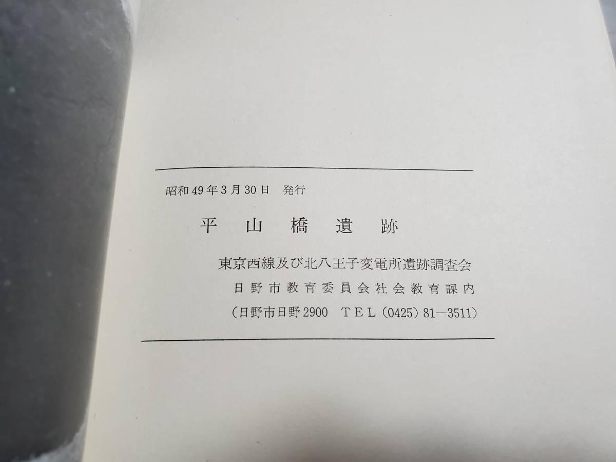H21 平山橋遺跡 東京西線及び北八王子変電所遺跡調査会 1974年 日野市教育委員会 送料込 考古学 埋蔵文化財発掘調査報告書_画像7