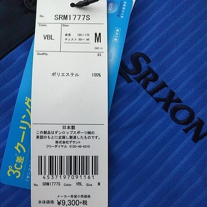新品 定価10230 SRIXON マスターズモデル サンスクリーン 半袖 ポロシャツ M メンズ 青 日本製 UVケア 遮熱 吸汗 速乾 デサント スリクソン_画像9