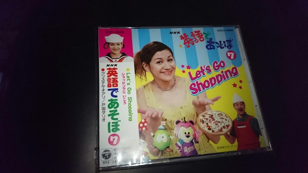 ヤフオク! - NHK 英語であそぼ 1・5・7 CD クリステルチアリ ...