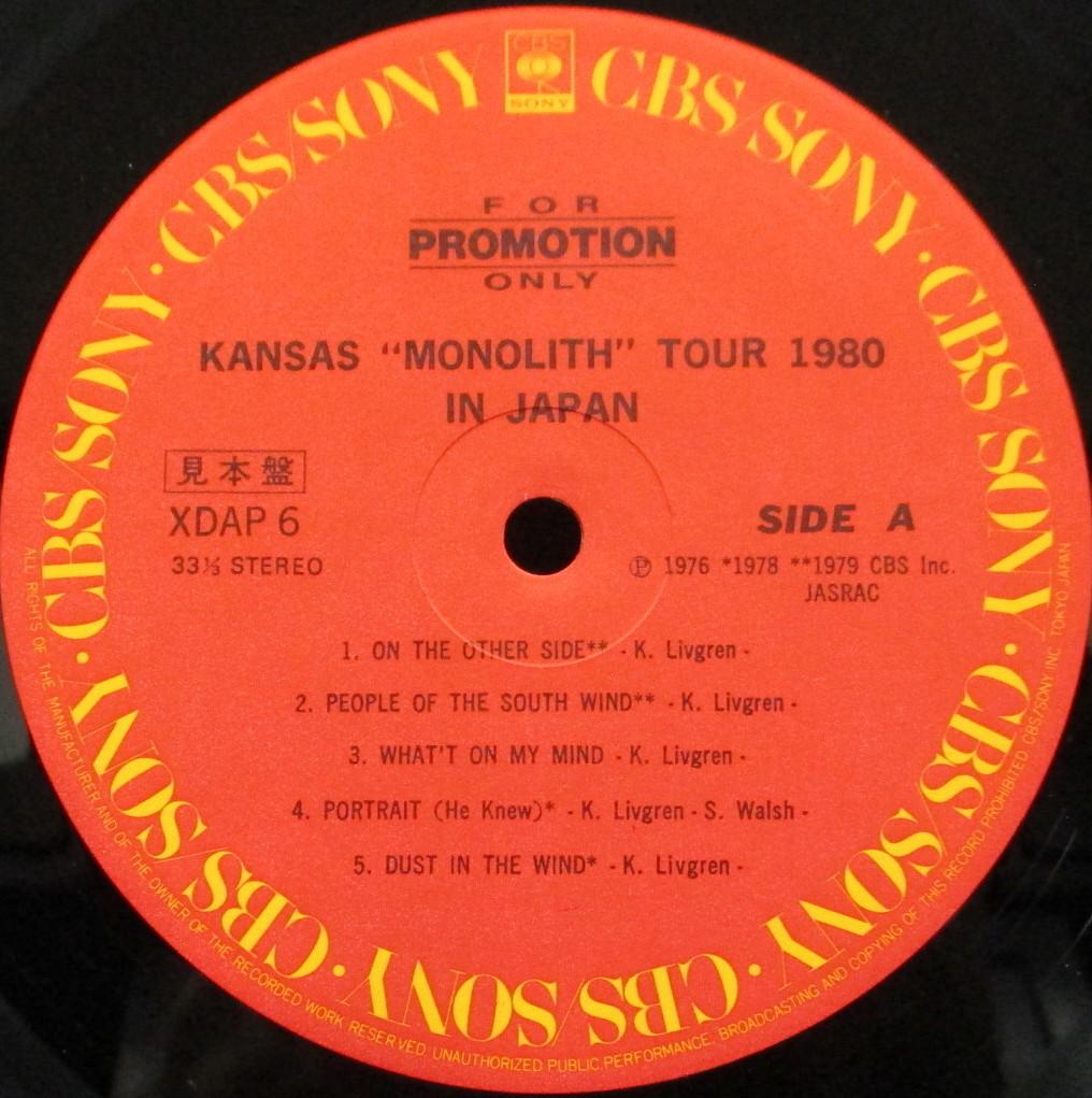 LP【KANSAS MONOLITH TOUR 1980 in JAPAN カンサス・スペシャルDJコピー】_画像4