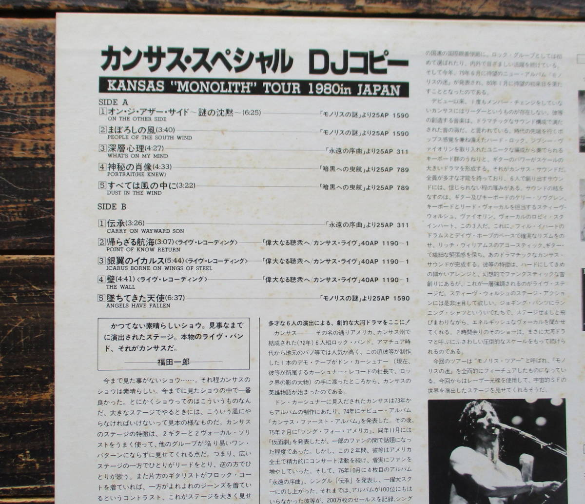 LP【KANSAS MONOLITH TOUR 1980 in JAPAN カンサス・スペシャルDJコピー】_画像3