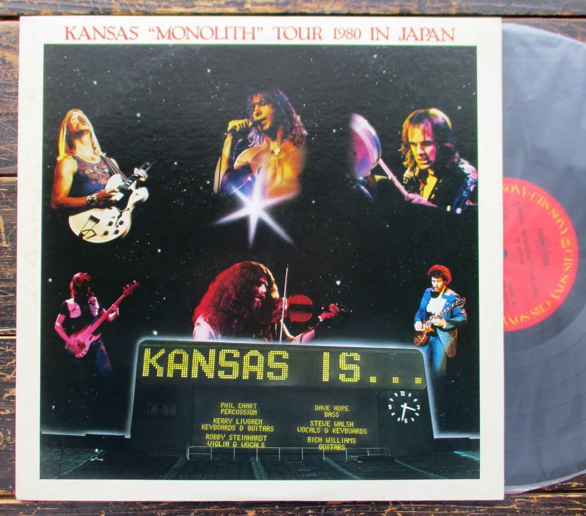 LP【KANSAS MONOLITH TOUR 1980 in JAPAN カンサス・スペシャルDJコピー】