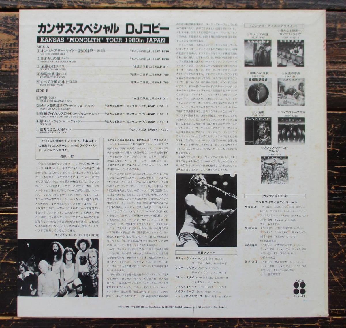 LP【KANSAS MONOLITH TOUR 1980 in JAPAN カンサス・スペシャルDJコピー】_画像2