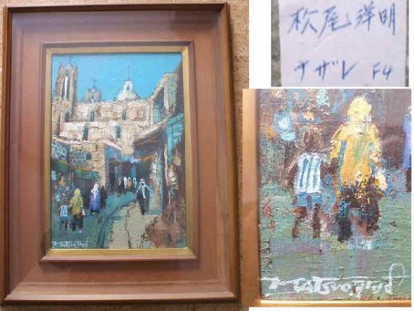 松尾洋明 油彩画4号 画題「ナザレ 」 青色が鮮烈!_画像1