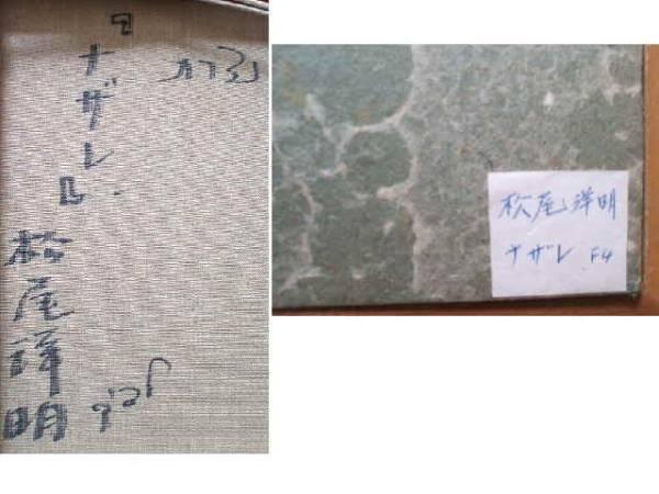 松尾洋明 油彩画4号 画題「ナザレ 」 青色が鮮烈!_画像2