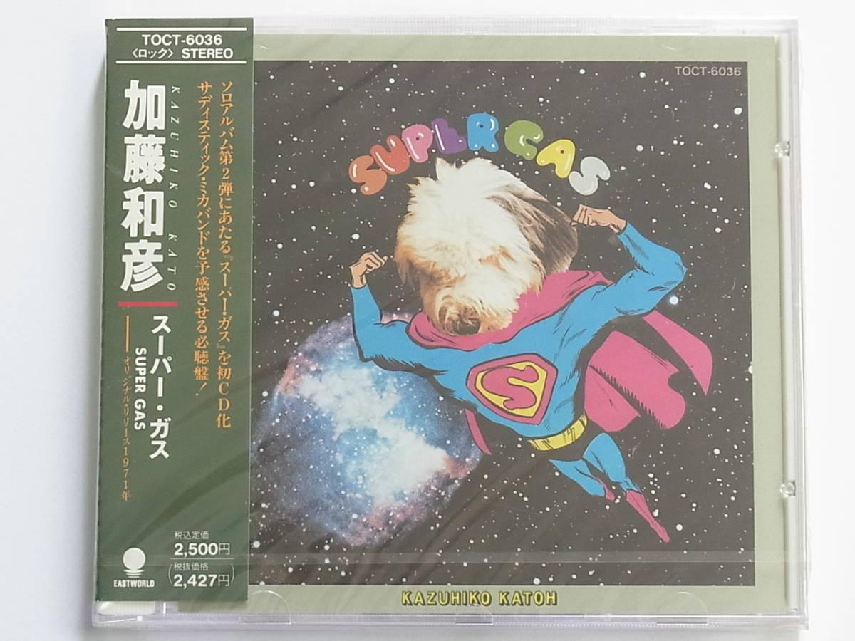 〇478 未開封 CD 加藤和彦 スーパー・ガス TOCT-6036 SUPER GAS