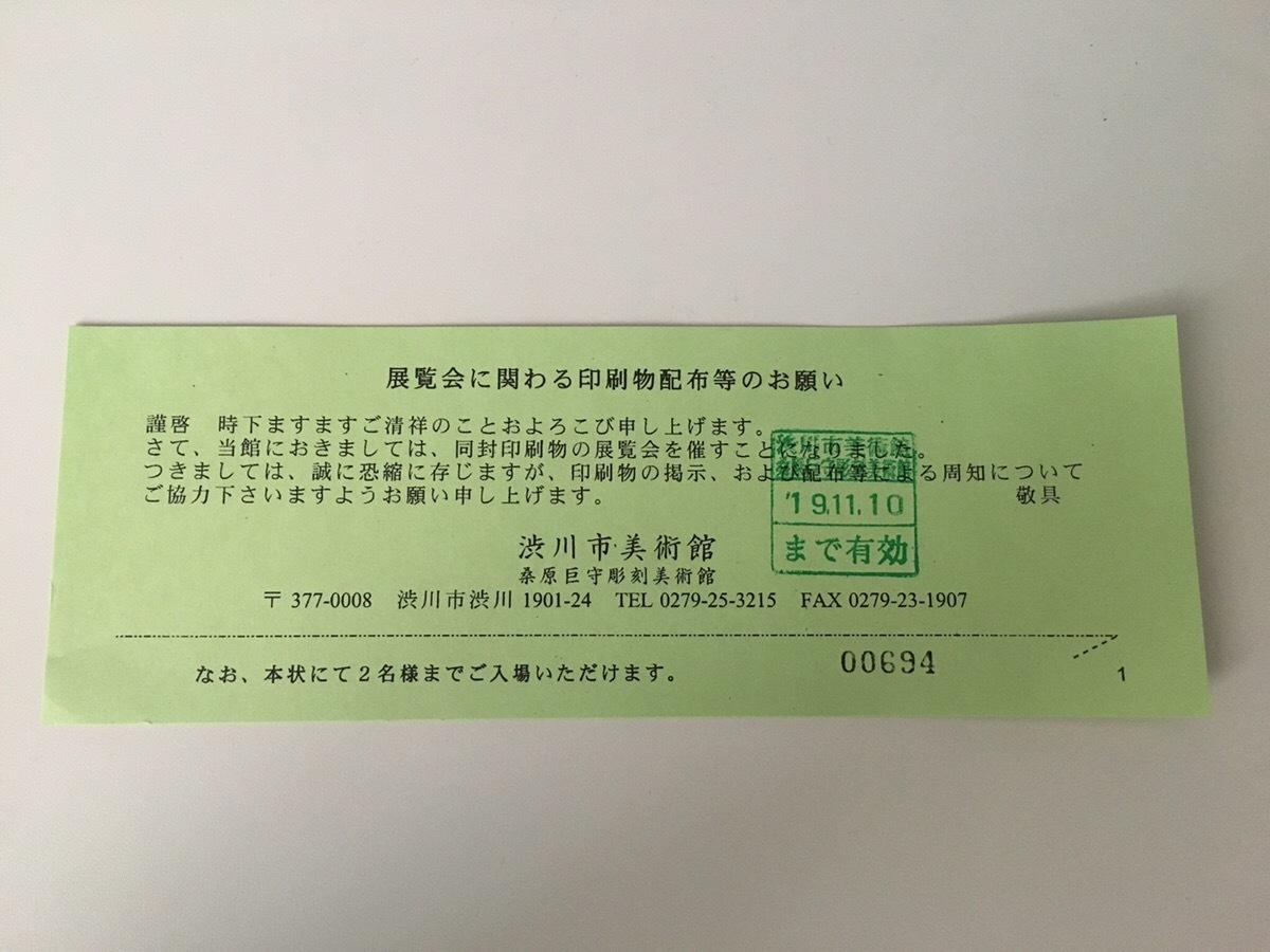 渋川市美術館 桑原巨守彫刻美術館 展覧会 チケット 入場券 招待券 群馬県 2名様まで入場可能 2019年11月10日まで有効_画像1