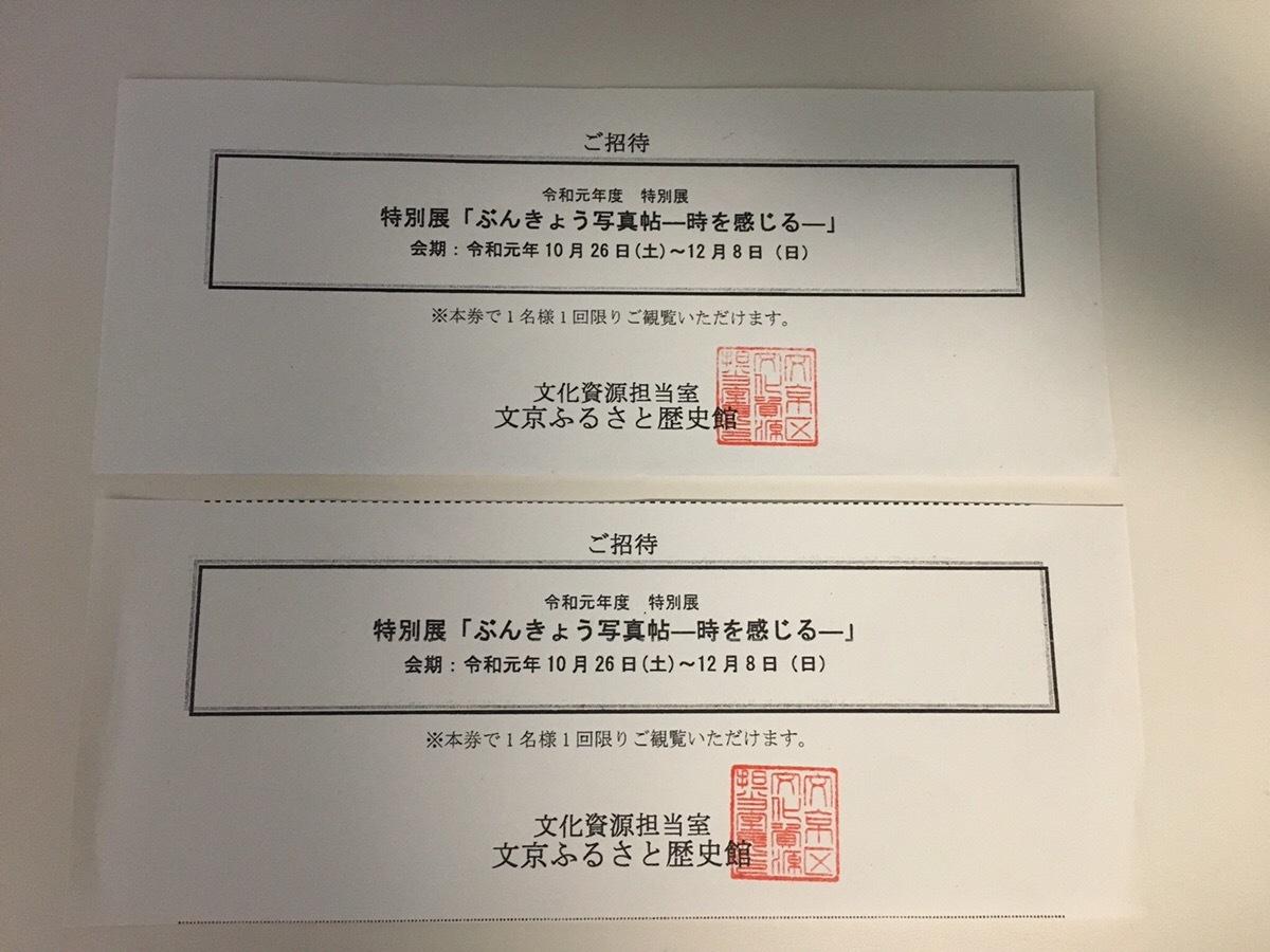 文京ふるさと歴史館 特別展 ぶんきょう写真帖 時を感じる チケット 入場券 招待券 2名様_画像1