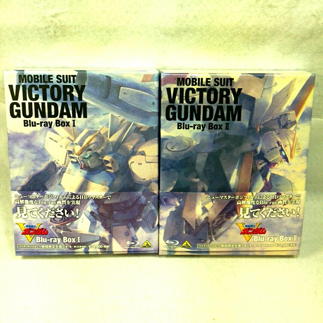 特典全付 希少 即決 初回版 機動戦士Vガンダム  Blu-ray Box Ⅰ・Ⅱ セット 期間生産限定_画像1