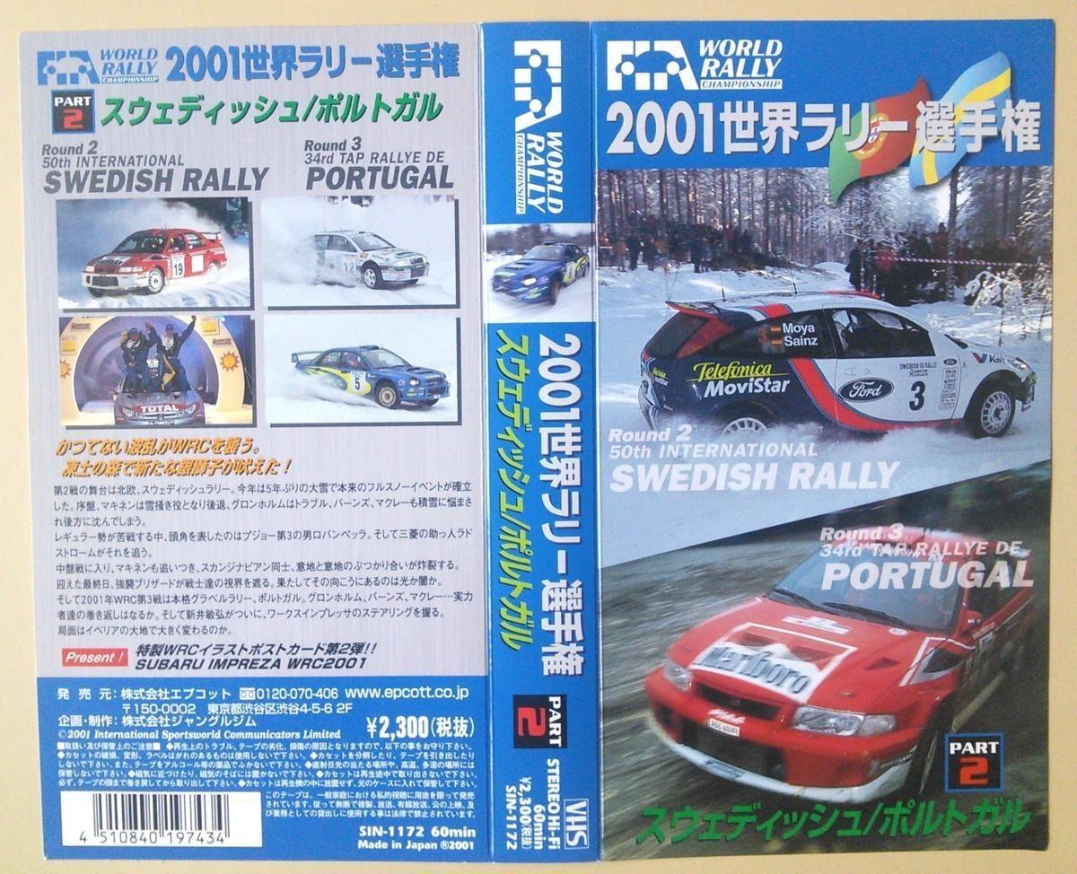 中古VHS 2001世界ラリー選手権 PART.2  スウェディッシュ / ポルトガル_画像2