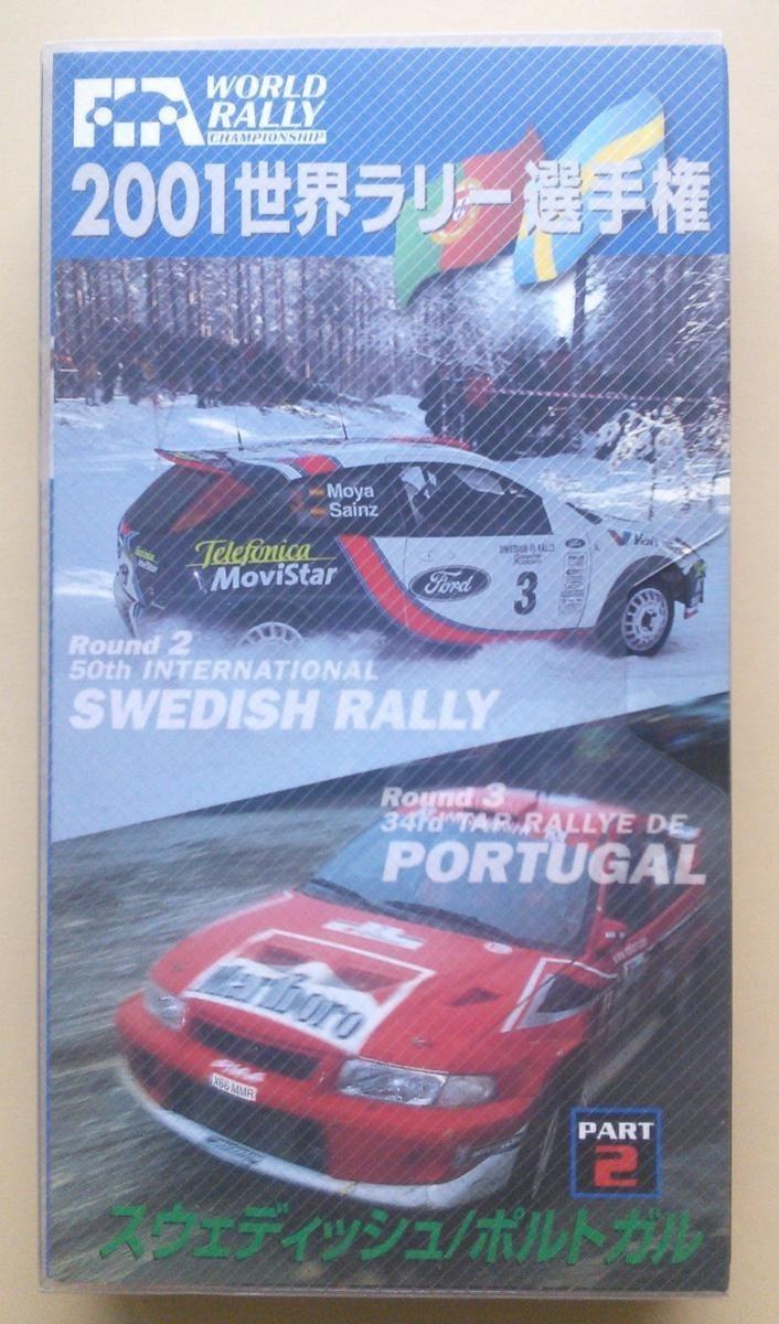 中古VHS 2001世界ラリー選手権 PART.2  スウェディッシュ / ポルトガル_画像1