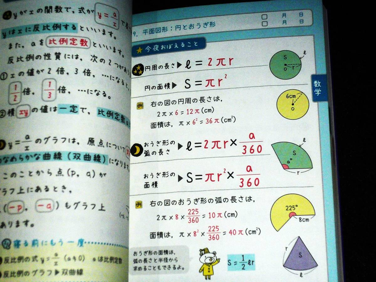 英語 中 1