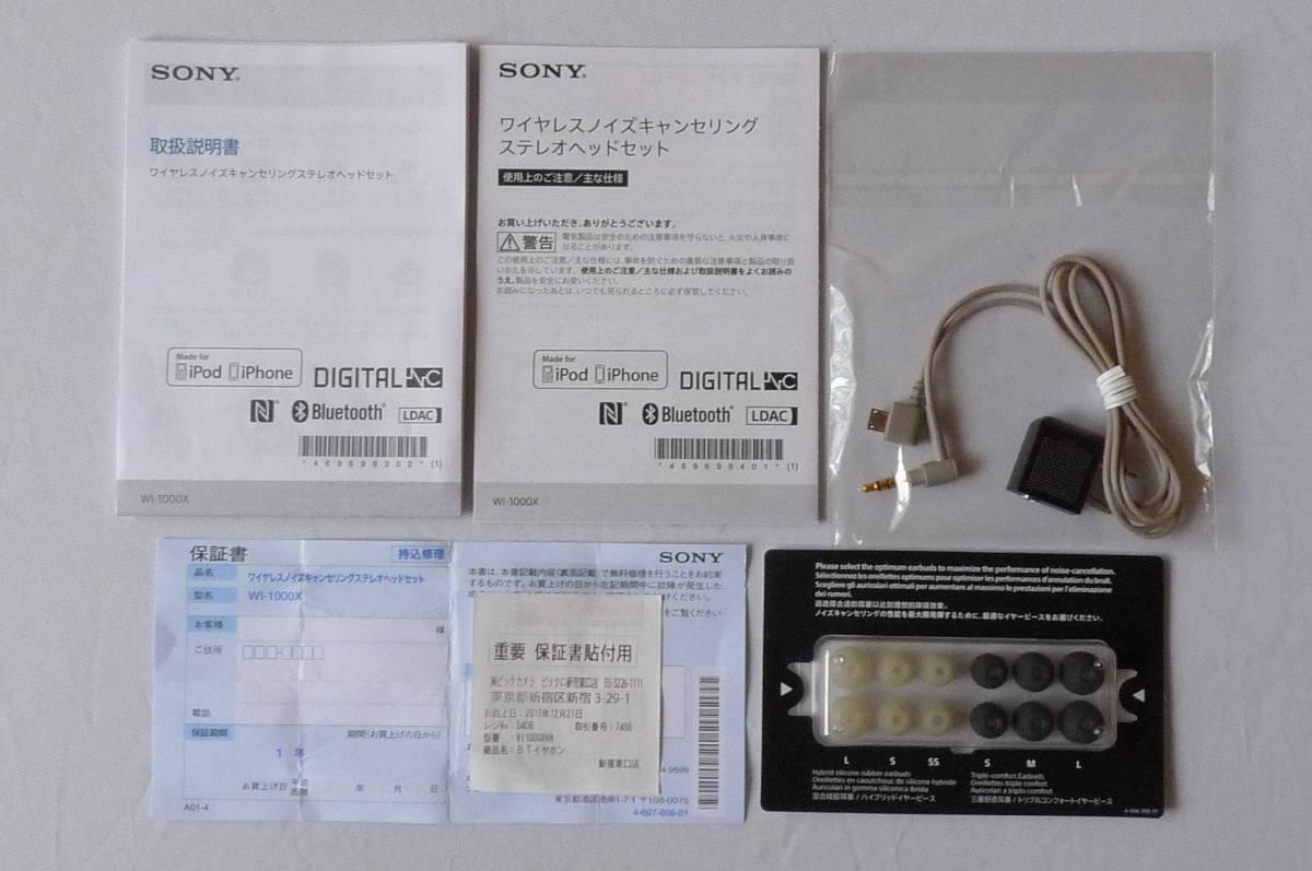 【売り切り】SONY WI-1000X ハイレゾ対応ノイズキャンセリング機能付きワイヤレス ヘッドホン
