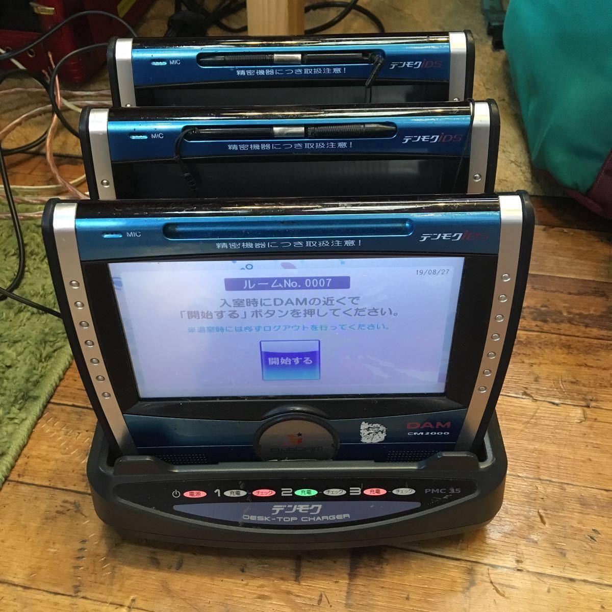 第一興商 デンモク 充電器 4点セット 現状品 DAM CM2000 PMC35_画像1