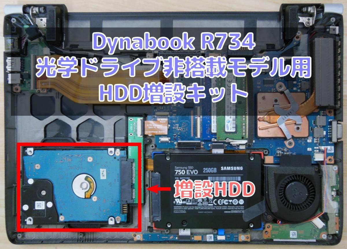 dynabook R734 光学ドライブ非搭載モデル用HDD増設キット(USB無し)_PC本体、HDDは付属しません