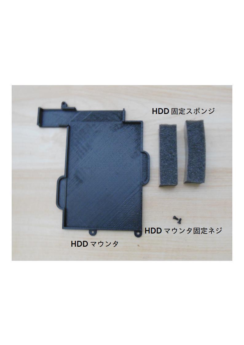 dynabook R734 光学ドライブ非搭載モデル用HDD増設キット(USB無し)_HDDマウンタ等
