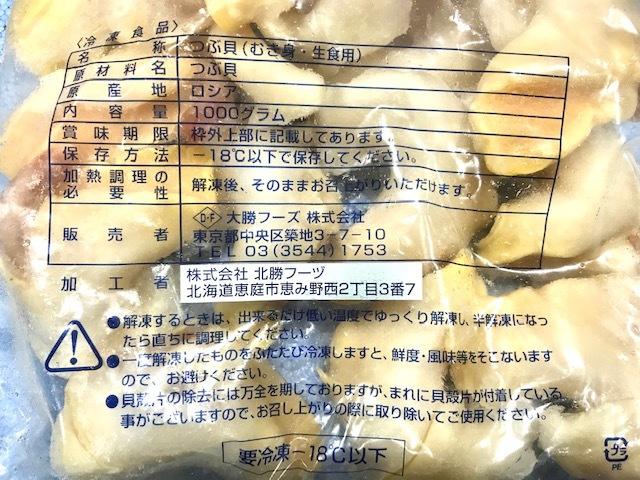 つぶ貝 (冷凍・むき身)1㎏【貝のお寿司の定番】コリコリの食感が人気です。③_画像3