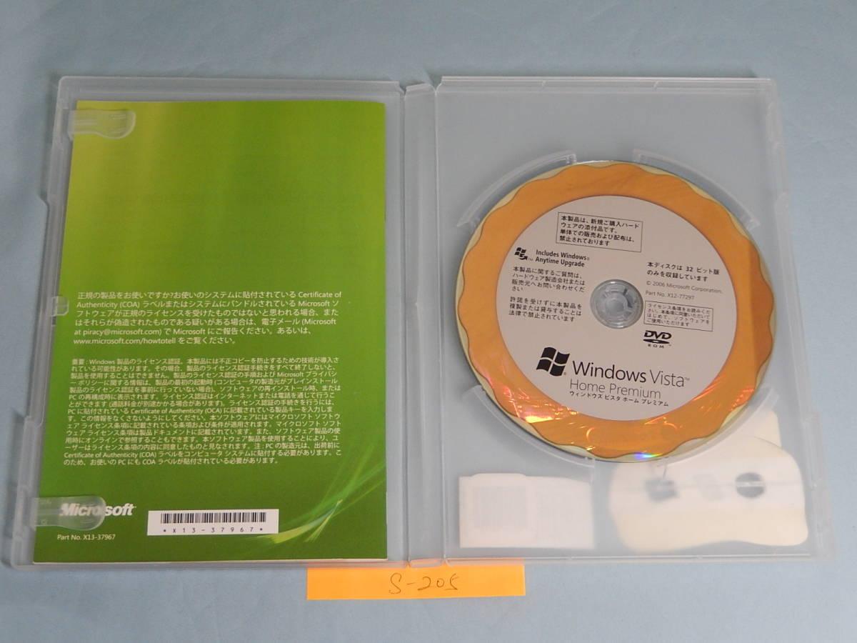 S205#中古 Windows Vista Home Premium 32Bit  日本語版 正規品 プロダクトキー有り、使用可_画像2