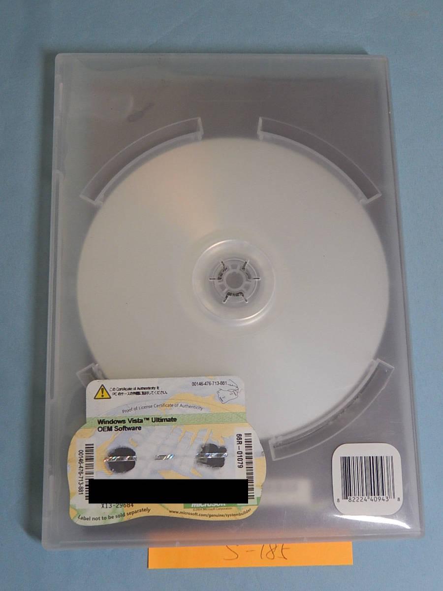 S185#中古 Windows Vista Ultimate 32Bit 日本語版 正規品 ビスタ OS システム アルティメイト 最上位 インストール可 win_画像3