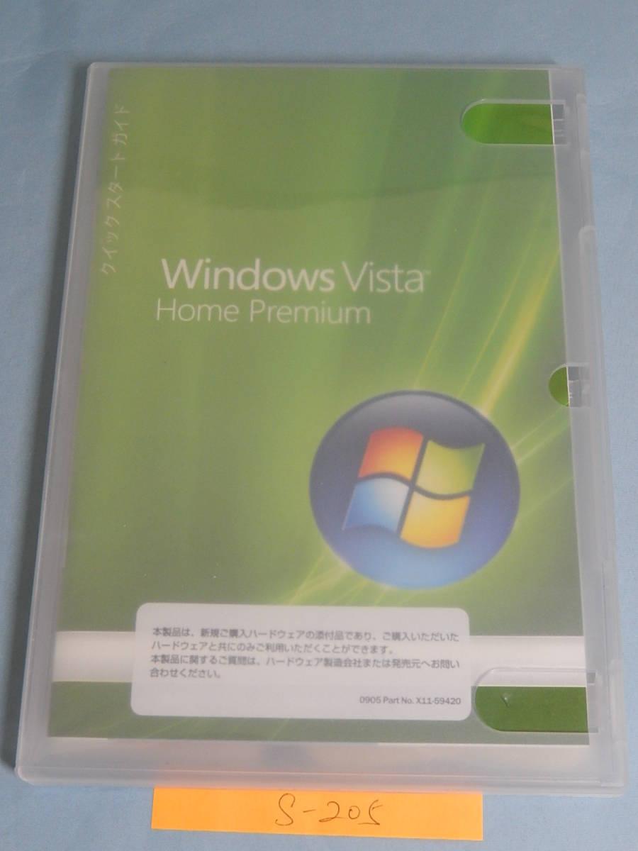 S205#中古 Windows Vista Home Premium 32Bit  日本語版 正規品 プロダクトキー有り、使用可_画像1