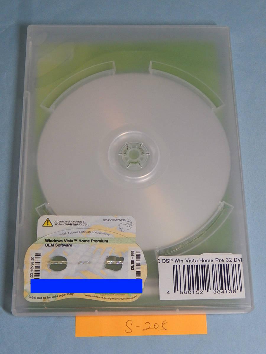 S205#中古 Windows Vista Home Premium 32Bit  日本語版 正規品 プロダクトキー有り、使用可_画像3