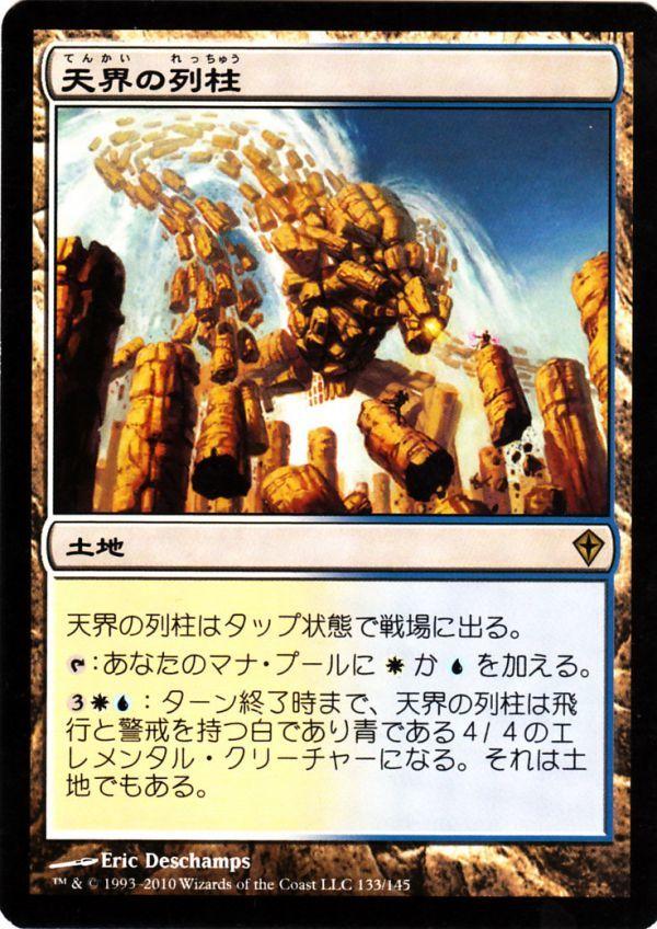 WWK 天界の列柱/Celestial Colonnade 日本語1枚_画像1