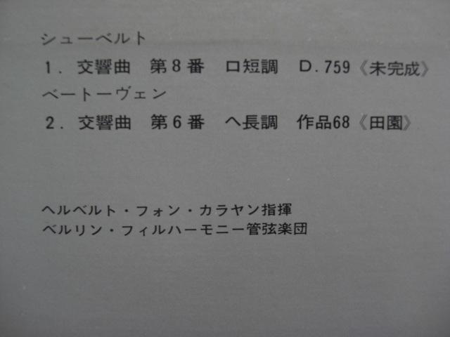 *【LP】ヘルベルト・フォン・カラヤン指揮/シューベルト 交響曲 未完成、ベートーヴェン 交響曲 田園(MG2157)(日本盤)_画像4
