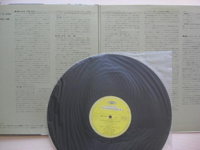 *【LP】ヘルベルト・フォン・カラヤン指揮/シューベルト 交響曲 未完成、ベートーヴェン 交響曲 田園(MG2157)(日本盤)_画像3