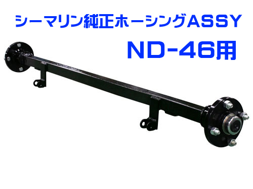 「【sea992】シーマリントレーラー 純正ホーシングASSY  ND-46用」の画像1