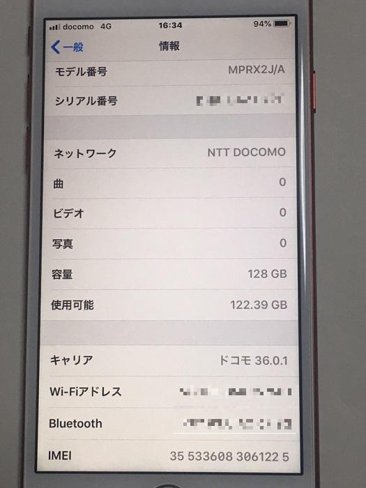 iPhone7 128GB PRODUCTRED プロダクトレッド au docomo SoftBank SIMフリー SIMロック解除済 バッテリー91% 残債無し 送料210円_画像8