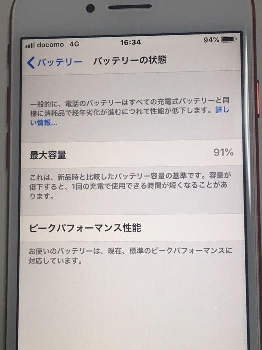 iPhone7 128GB PRODUCTRED プロダクトレッド au docomo SoftBank SIMフリー SIMロック解除済 バッテリー91% 残債無し 送料210円_画像9