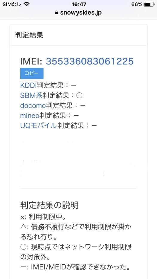 iPhone7 128GB PRODUCTRED プロダクトレッド au docomo SoftBank SIMフリー SIMロック解除済 バッテリー91% 残債無し 送料210円_画像10
