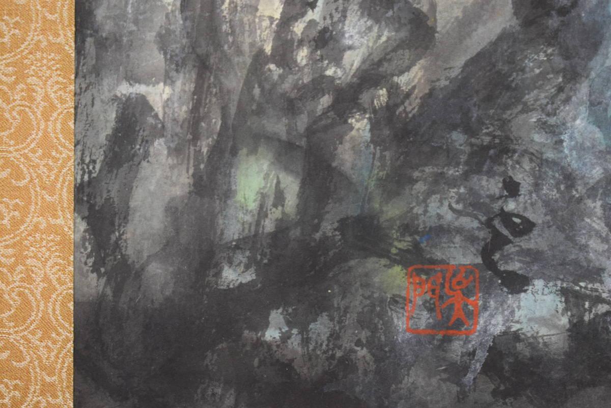 【真作】/呉門/夏景山水図/桐共箱付/大幅/布袋屋掛軸HG-874_画像4