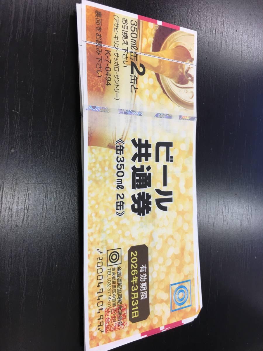 未使用 ビール券 ビール共通券 缶350ml×2缶 47枚 【送料無料】有効期限 2026年3月31日
