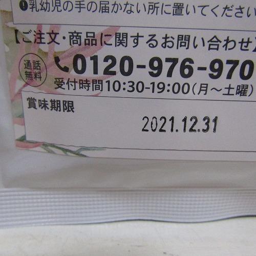 即決アリ!送料無料! コンブチャ KOMBUCHA 約3ヶ月分★ 紅茶キノコ 酵母 乳酸菌 配合 /_画像3