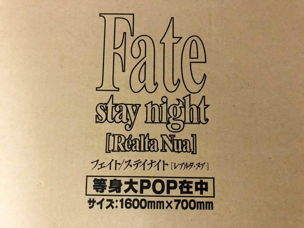 Fate/stay night [Realta Nua] レアルタヌア fate セイバー 凛 桜 ランサー アーチャー 等身大pop スタンド 激レア 販売促進_画像3