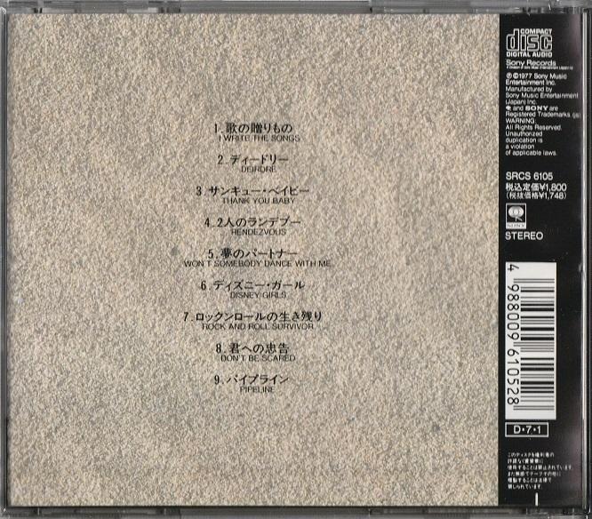 【中古】Bruce Johnston / Going Public (歌の贈りもの) (国内盤, 1977年作品) #The Beach Boys, Barry Manilow_画像2