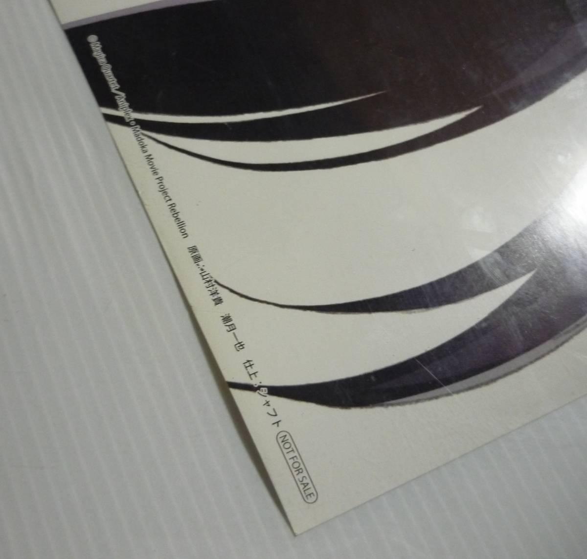 【送料無料】ポスター B2サイズ 両面ポスター / ClariS / 劇場版 魔法少女まどか☆マギカ[新編]反逆の物語「CD カラフル」