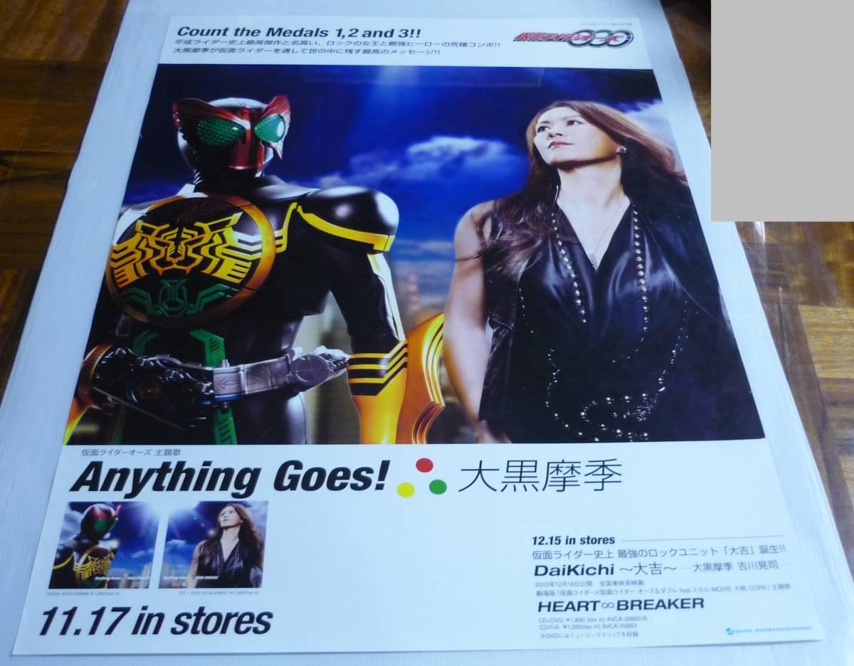 【送料無料】ポスター B2サイズ / 仮面ライダーオーズ / 主題歌 CD販促