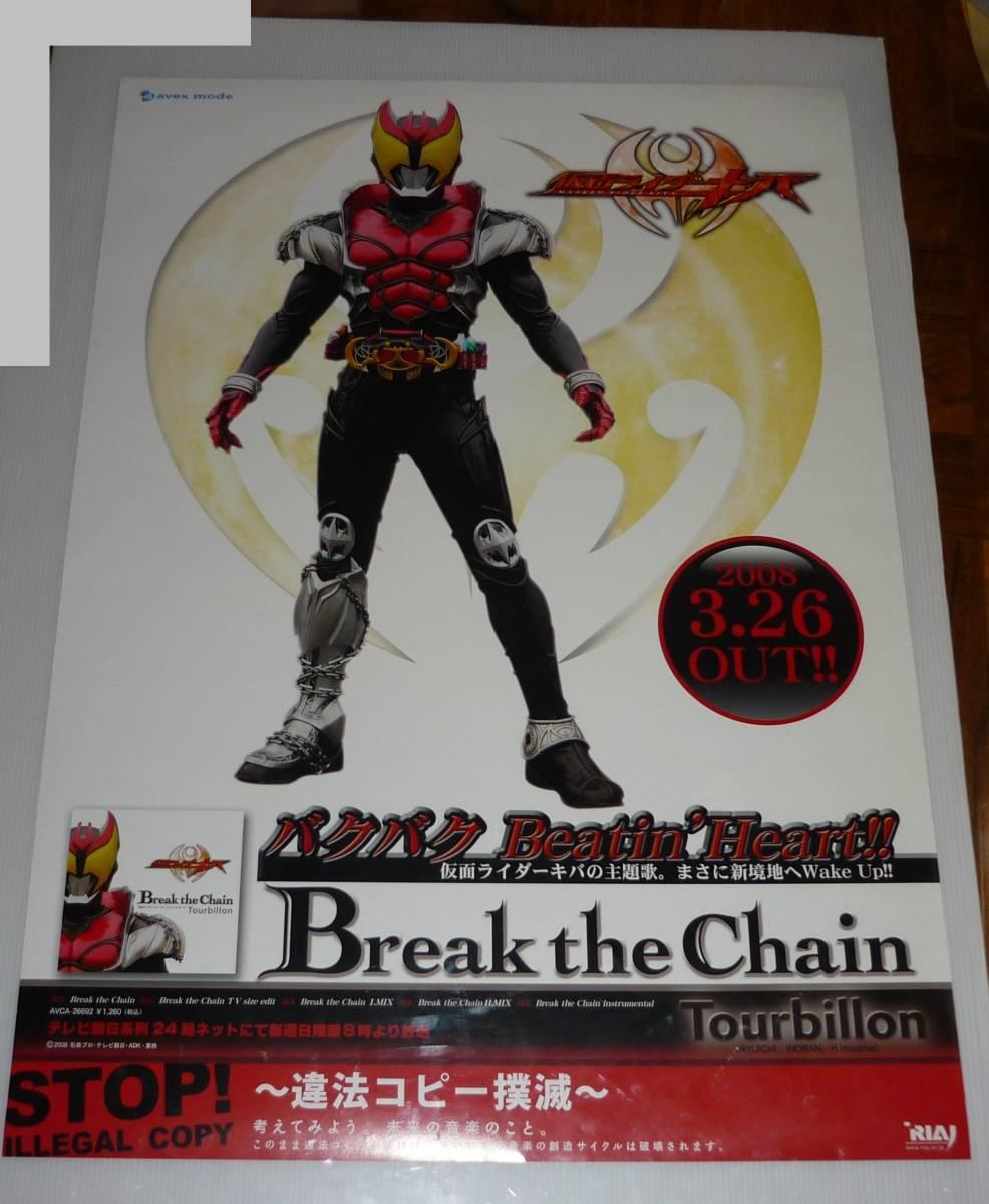 【送料無料】ポスター B2サイズ / 仮面ライダーキバ / Break the Chain CD販促